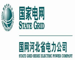 國網河北省電力公司